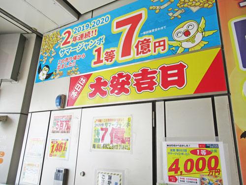 2年連続サマージャンボ宝くじ1等7億円が出た看板