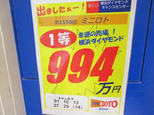 ミニロトで1等994万円がでた看板