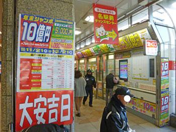 大安吉日年末ジャンボ宝くじ10億円の看板