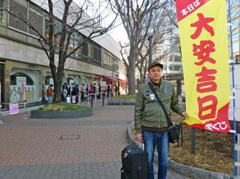 西銀座チャンスセンターの入口の大安のノボリで記念撮影