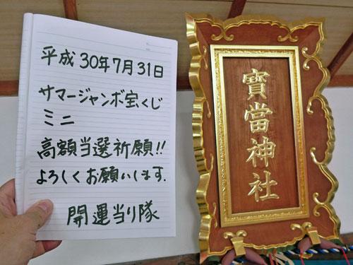 佐賀県の宝当神社でのサマージャンボ宝くじ高額当選祈願の風景