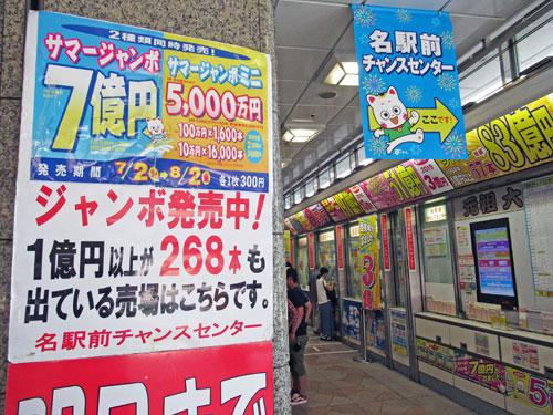 サマージャンボ宝くじ7億円明日までと書かれた看板