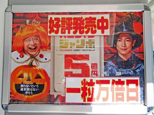 ハロウィンジャンボ宝くじ5憶円一粒万倍日に好評発売中の看板