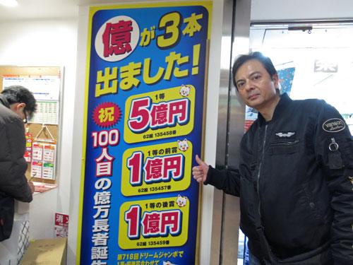 ドリームジャンボ宝くじで1等7憶円が出たという看板で記念撮影
