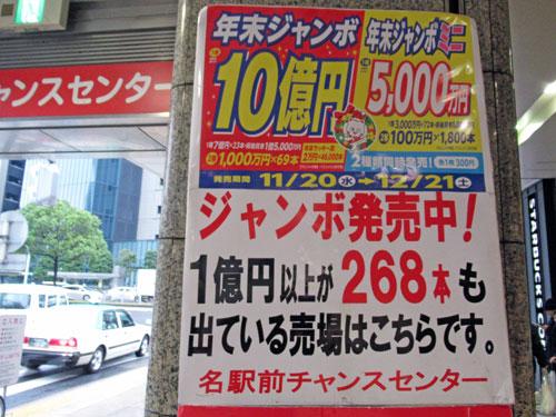 ジャンボ発売中!1憶円以上が268本も出ている売場と書かれた看板