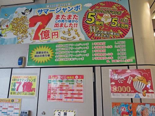 サマージャンボ宝くじ1等7憶円が出たという看板