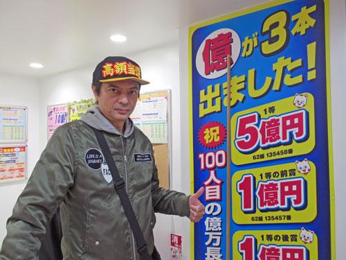 ドリームジャンボ宝くじ1等7憶円が出たという看板で記念撮影