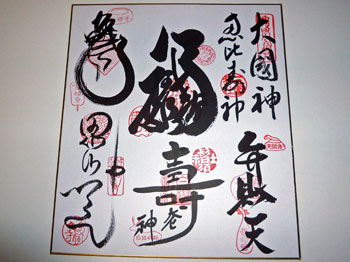 隅田川七福神めぐりの色紙