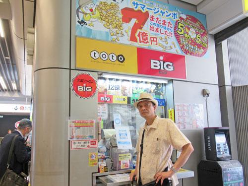 池袋駅東口西武線構内売場で宝くじを購入代行サービス中
