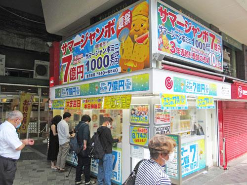 サマージャンボ宝くじ7億円の派手な看板がある大黒天売場