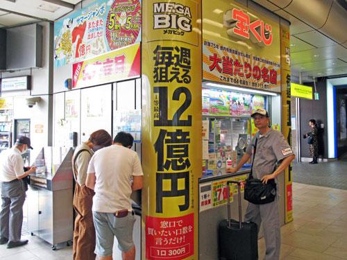 池袋駅東口西武線構内売場で宝くじを購入代行サービスしている開運★当り隊
