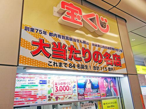 売場の上には大当たりの名店と派手に描かれた看板