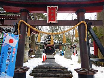 山神社と神額に彫られた鳥居