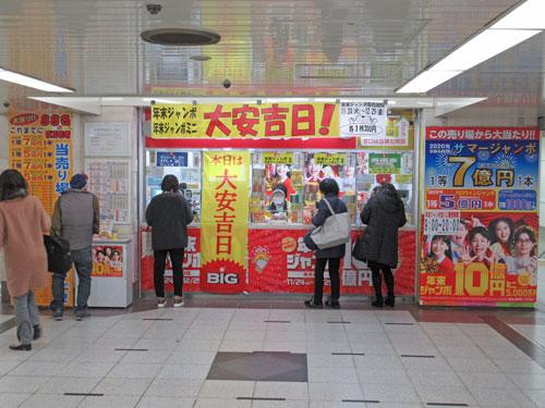 名鉄観光名駅地下支店の正面全景