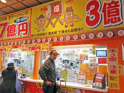 大宮駅DOMチャンスセンターでバレンタインジャンボ宝くじを購入中