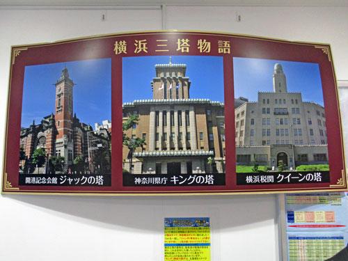 横浜三塔物語の看板