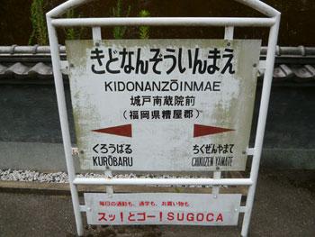 城戸南蔵院前駅の看板