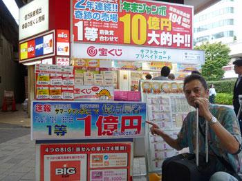 有楽町大黒天売場でサマージャンボミニ1等1億円が出たという看板