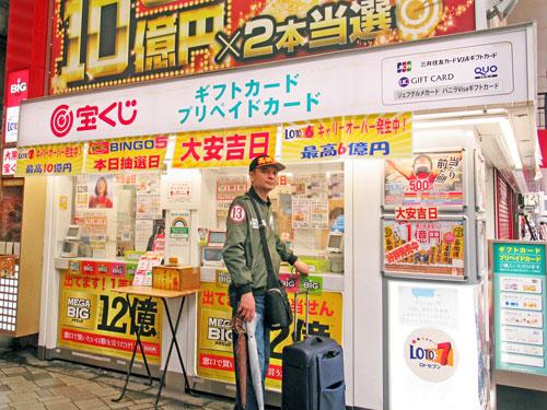 有楽町駅大黒天売場で宝くじを購入中の私
