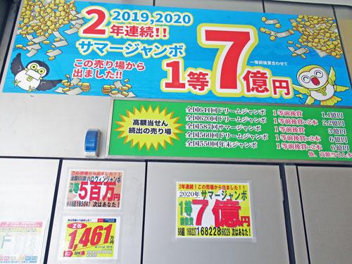 サマージャンボ宝くじ2年連続1等7億円当選の看板
