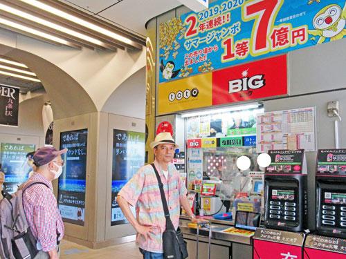 池袋駅東口西武線構内売場で宝くじを購入中の私