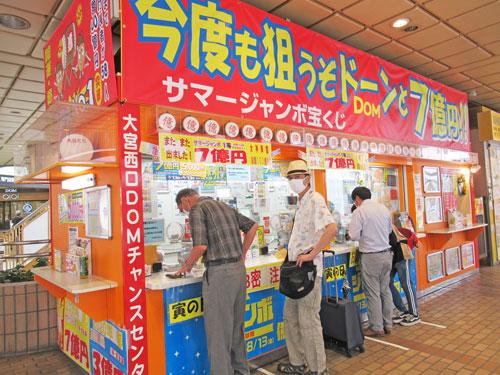 大宮駅西口DOMチャンスセンターでサマージャンボ宝くじを購入中の私