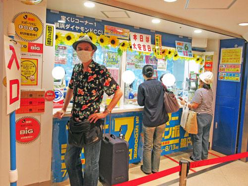 横浜ダイヤモンドチャンスセンターでサマージャンボ宝くじを購入中の私