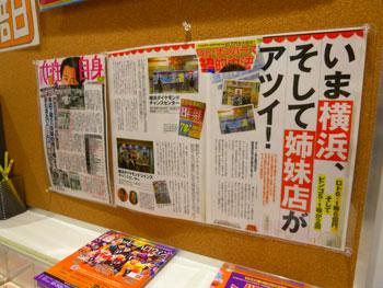 週刊女性自身に掲載された売場の記事