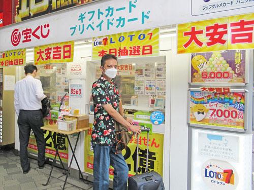 有楽町駅中央口大黒天売場で宝くじを購入代行サービス中の私