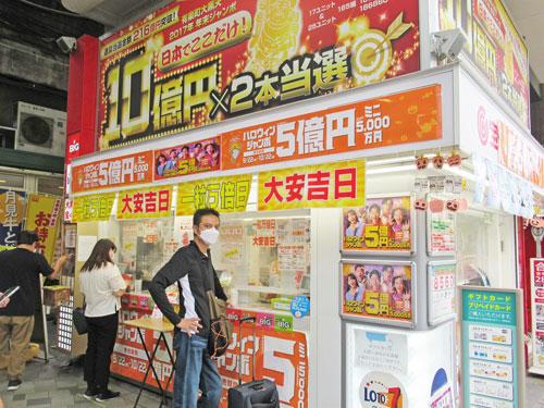 有楽町駅中央口大黒天売場でハロウィンジャンボ宝くじを購入中の私