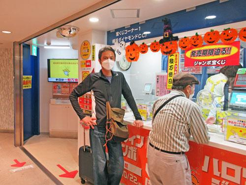 横浜ダイヤモンドチャンスセンターでハロウィンジャンボ宝くじを購入中