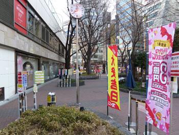 西銀座チャンスセンターの宝くじ売場