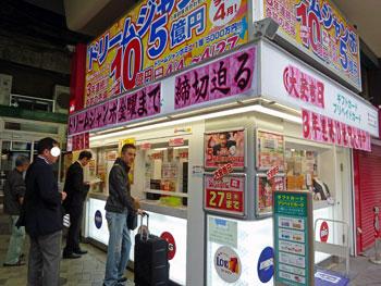 ピンク色の派手な看板で盛り上がる宝くじ売場