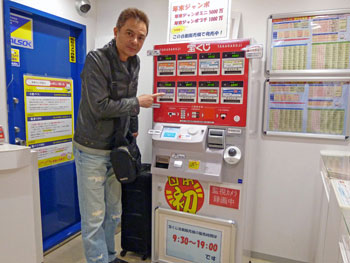 ジャンボ宝くじの自動販売機で記念撮影