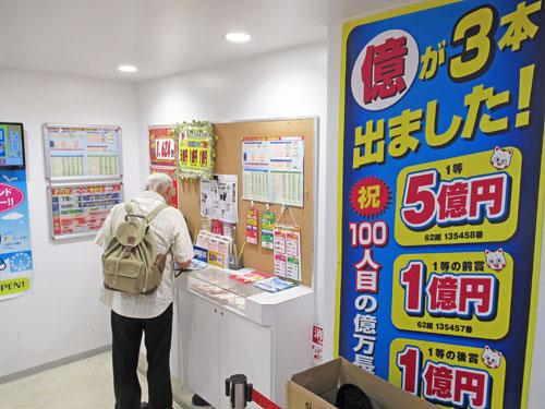 ドリームジャンボ宝くじ1等7億円が出たという看板