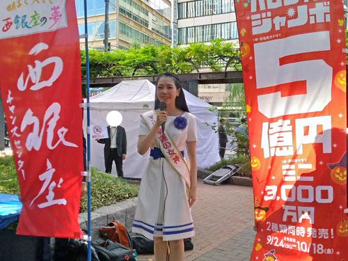 西銀座チャンスセンターの幸運の女神さんの宝くじ説明