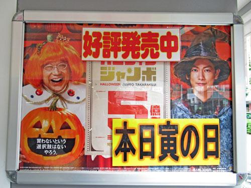 ハロウィンジャンボ宝くじの看板に本日寅の日と書かれたポップ
