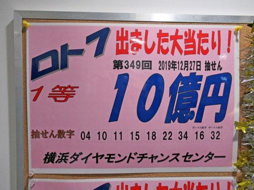 ロト7で1等10憶円が出たという看板
