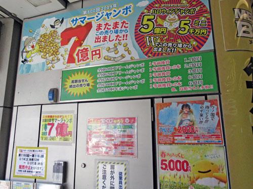 サマージャンボ宝くじで1等7憶円が出たという看板