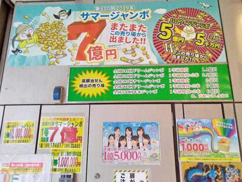 サマージャンボ宝くじ1等7憶円当選と書かれた派手な看板