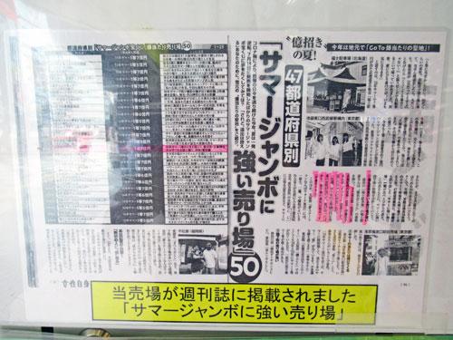 週刊誌に記載されたサマージャンボ宝くじに強い売場の記事