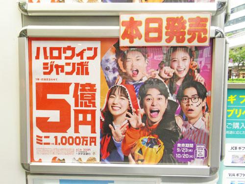 ハロウィンジャンボ5億円も看板には本日発売と書かれた看板