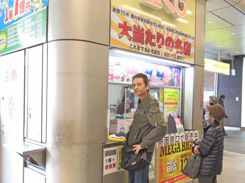 池袋駅東口西武線構内売場で宝くじを購入中の開運★当り隊