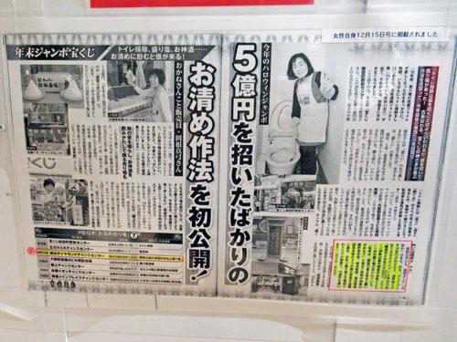 週刊誌に横浜ダイヤモンドチャンスセンターの紹介記事が出た