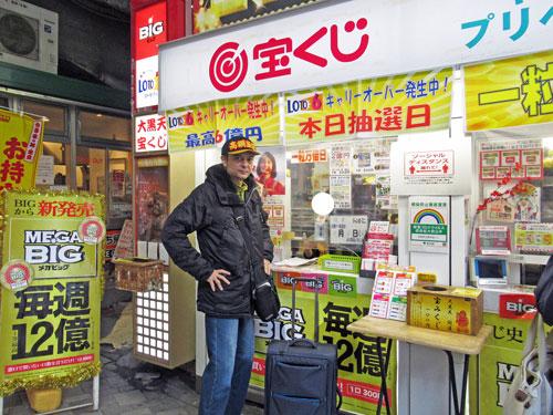 有楽町駅大黒天売場の派手な窓口で宝くじを購入中の私