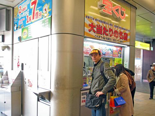池袋駅東口西武線構内売場で宝くじを購入代行サービス中の私
