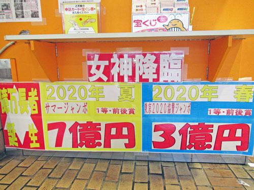 東京2020協賛ジャンボ宝くじ1等3億円とサマーじゃんぼ宝くじ1等7億円当選の看板