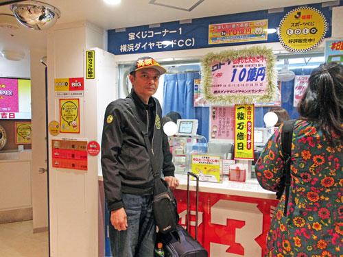 横浜ダイヤモンドチャンスセンターでバレンタインジャンボ宝くじを購入中の私