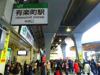 大混雑している有楽町駅中央口駅前