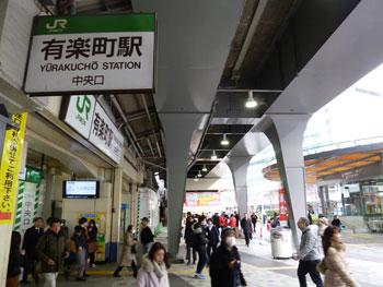 有楽町中央口駅前